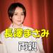 【長澤まさみ】父親は元サッカー日本代表だった!母親は元モデル!女優の両親はやっぱり凄い人だった
